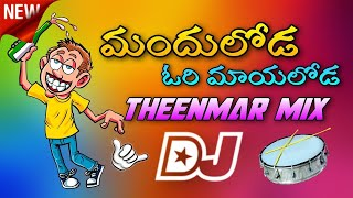 Manduloda Ori Mayaloda Theenmar Remix - SaiBhumi music | Dj Songs Telugu 2020 | Telugu Dj Songs Mix