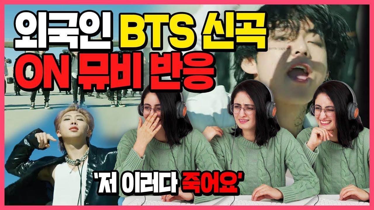 방탄소년단 ON뮤비 보고 죽으려고 하는 외국인 반응