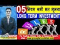 05 नियम कभी मत भूलना LONG TERM INVESTMENT |  SHARE MARKET IN HINDI | STOCK MARKET IN HINDI