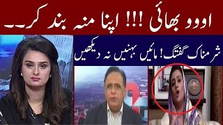 Vulgar Language In Live Show | News Talk | Neo News