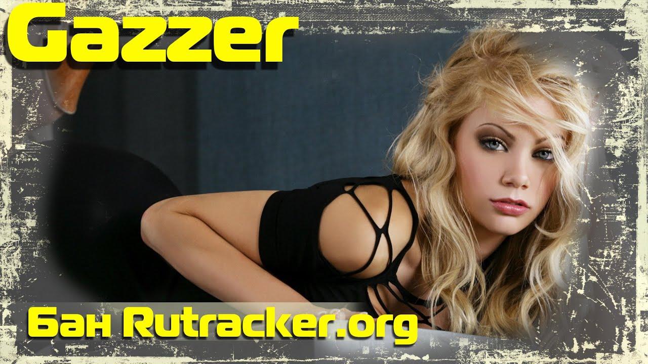 Gazzer #1 Бан Rutracker.org
