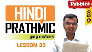 Prathmik Lesson 35 |  Hindi through Tamil | Spoken Hindi through Tamil | தமிழ் வழியாக இந்தி கற்க