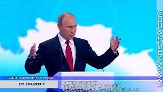 01.09.2017 В День знаний Владимир Путин провёл Всероссийский открытый урок