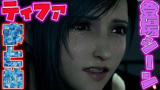 【FF7リメイク】ティファ可愛いシーン全まとめ!【高画質】