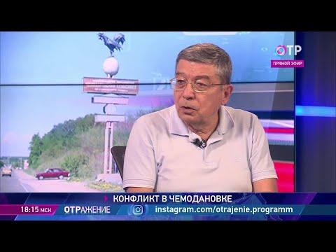 Конфликт в Чемодановке мог бы предвидеть местный руководитель, считает эксперт Иосиф Дискин