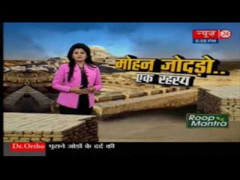 मोहन जोदड़ो    एक रहस्य Mohenjo daro An Ancient Indus Valley civilization low