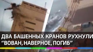 Эпичный момент падения двух кранов на стройке попал на видео