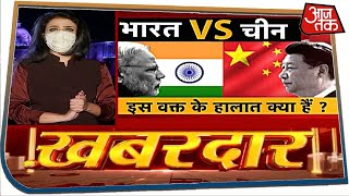 लद्दाख सीमा पर तनाव, चीन ने भारी हथियार LAC के पास पहुंचाए | Khabardar with Sweta Singh