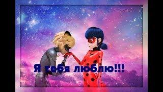 Леди Баг и Супер Кот - Я тебя люблю - Клип