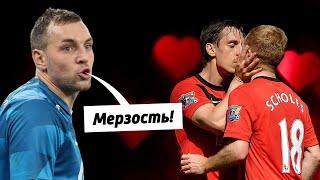 ЗА ЧТО НЕ ЛЮБЯТ ГЕЕВ ФУТБОЛИСТОВ Гомофобия в футболе Футбольный топ 120 ЯРДОВ