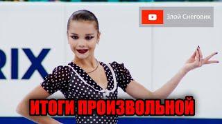 ИТОГИ ПРОИЗВОЛЬНОЙ ПРОГРАММЫ Пары Юниорское Гран При в Красноярске 2021
