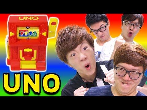 【新商品】[UNO]ウノ ワイルド・ジャックポットでガチバトル!【ヒカキン、セイキン、じゃじゃーん菊池、よっち】
