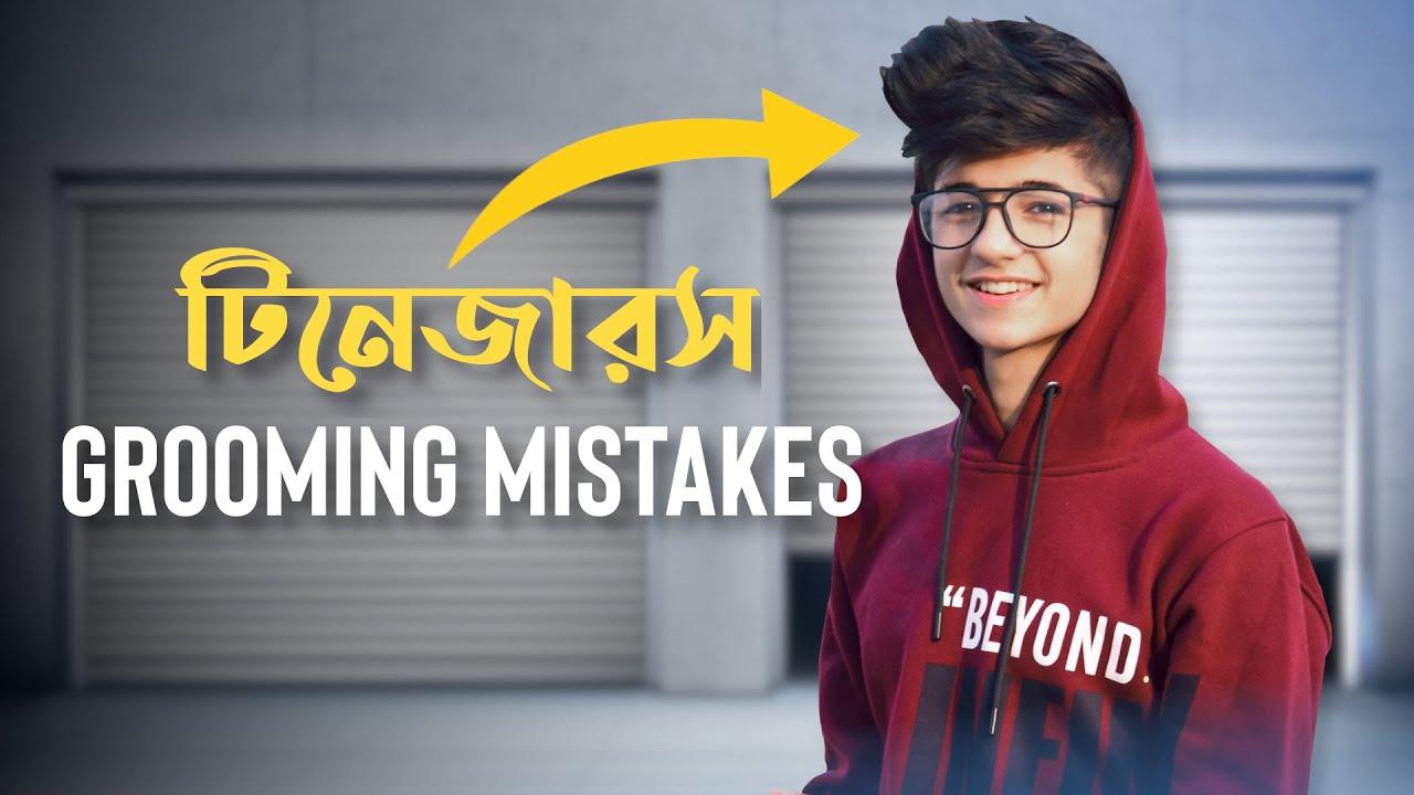 ৫টি গ্রুমিং টিপস যা প্রত্যেক টিনেজারের জানা উচিত । Teenage Grooming Mistakes । Teen Style Bangla