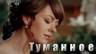 ТУМАННОЕ УТРО - ИРИНА КОМАРОВА, сл. - Виктор Пурга