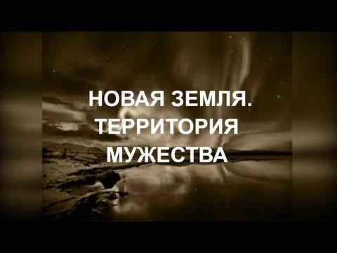 Новая Земля. Территория мужества.Novaya Zemlya. Territory of Courage.