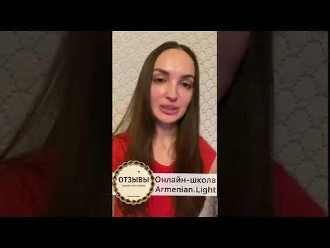 Армянский для Начинающих (Отзывы онлайн-школы Armenian.Light)