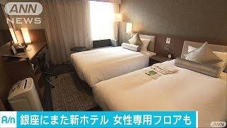 外国人客の急増を背景にホテルの建設ラッシュが続く東京・銀座で、今年2...