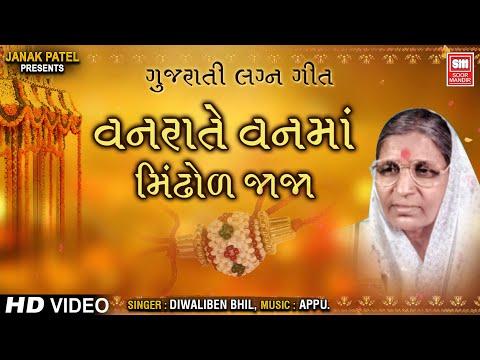 Vanra Te Vanma  Diwaliben Bhil  Gujarati Lagna Geet  Soormandir