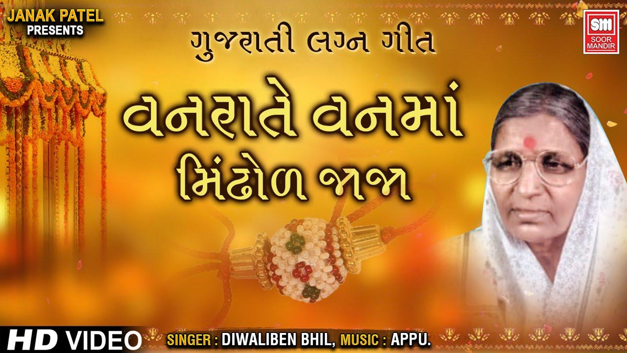 Vanra Te Vanma - Diwaliben Bhil - Gujarati Lagna Geet - Soormandir