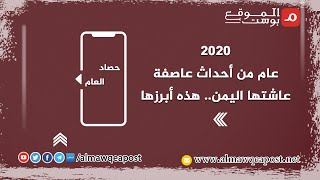 شاهد.. 2020 .. عام من أحداث عاصفة عاشتها اليمن.. هذه أبرزها