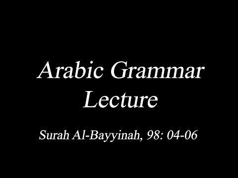Arabic Grammar Lecture: Surah Al Ma'un, 107 : 01 - 06 (Urdu)