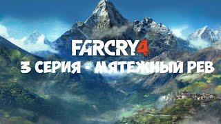 FARCRY 4 - Мятежный рев [3 Серия]