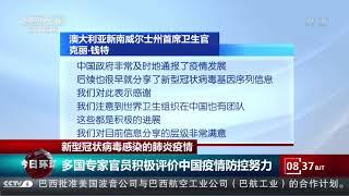 [今日环球]新型冠状病毒感染的肺炎疫情 多国专家积极评价中国疫情防控努力| CCTV中文国际