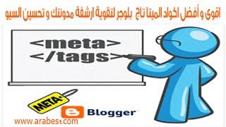الدرس 43: أفضل اكواد الميتا تاج Meta Tag Blogger لتقوية الارشفة و تحسين SEO