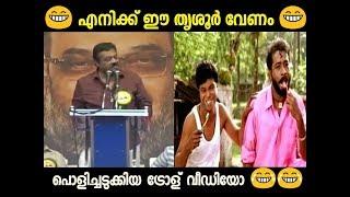 Suresh Gopi Eniku Ee Thrissur Venam | Funny Troll Video