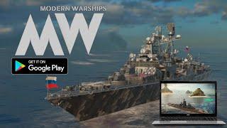 Морские сражения в MODERN WARSHIPS