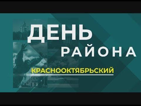 Волгоград. Краснооктябрьский район