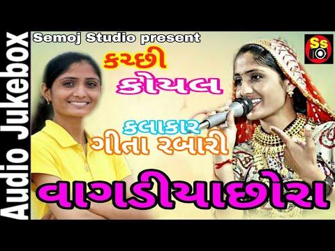 Tu Mane Chhetari Ne Layo Vagadiya Chhora | Geeta Rabari | Super Hit Song