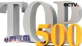 [中国新闻] 新闻观察:2019中国企业500强榜单出炉 | CCTV中文国际
