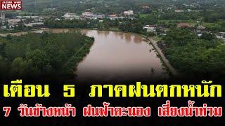 เตือน 5 ภาค ฝนตกหนัก 7 วันข้างหน้ามีฝนฟ้าคะนองทั่วไทย เสี่ยงน้ำท่วมฉับพลัน น้ำป่าไหลหลาก