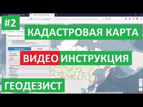 Как получить координаты участка с публичной кадастровой карты