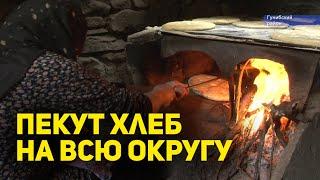 Как пекут хлеб в дагестане
