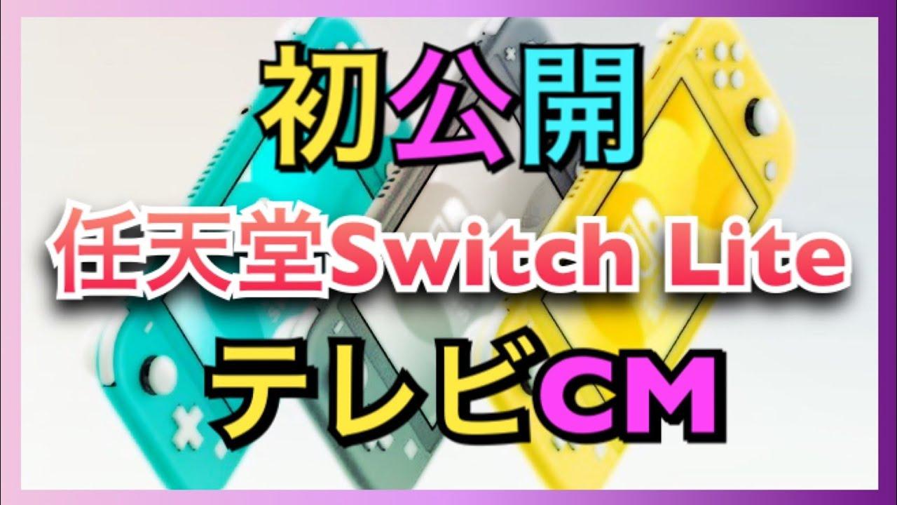 テレビ switch ライト