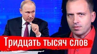 Тридцать тысяч слов. Константин Сёмин  Агитпроп 22.06.2019