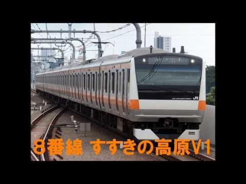 新宿駅 発車メロディー