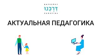 Вебинары для широкого круга педагогов по актуальным вопросам обучения 28.11.2018