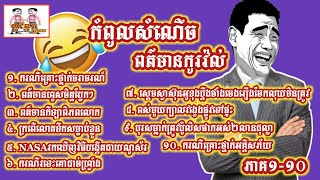 កំពូលពត៌មានកូរវ៉ល់-Khmer funny news Part1-10[Po Khmer Troll]