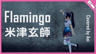 【富士葵】Flamingo/米津玄師【歌ってみた】