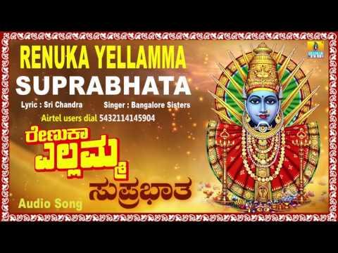 ರೇಣುಕಾ ಎಲ್ಲಮ್ಮ ಸುಪ್ರಭಾತ-Renuka Yellamma Suprabhatha I Kannada Devotional Song I Bangalore Sisters