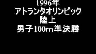 アトランタオリンピック 陸上男子100m準決勝