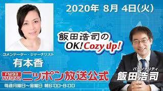 「飯田浩司のOK!Cozy up!」2020年8月4日(火)