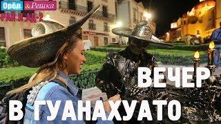 Гуанахуато - город-праздник!  Орёл и Решка. Рай и Ад-2