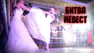Битва невест - драка перед свадьбой - ведущий свадьбы комментирует