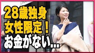 独身女性!28歳がお金を稼ぐ方法(塚本真世) thumbnail