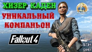 Fallout 4 Хизер Каден - Уникальный Компаньон