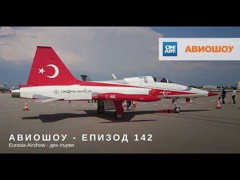 Авиошоу 2018-04-28 (E142) Eurasia Airshow 2018 в Анталия